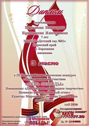 Наши Достижения Диплом за 1 место Трефиловой Ульяны в Всероссийском творческом конкурсе День победы